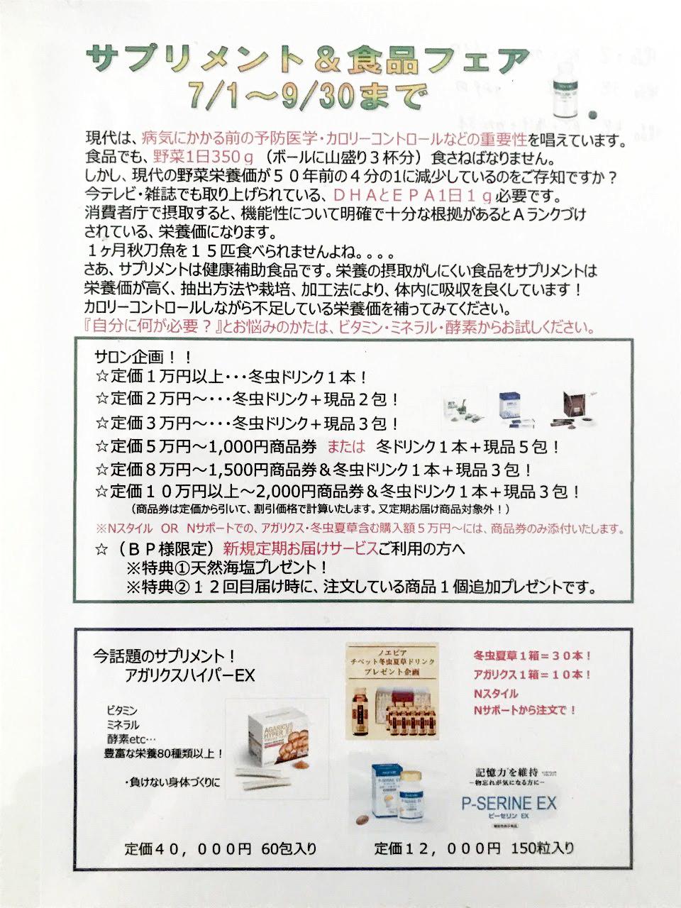 サプリメント&食品フェア