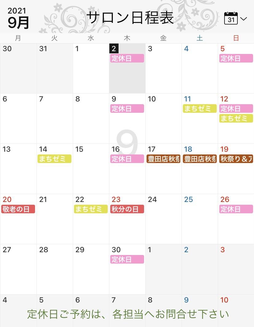 9月営業日カレンダー